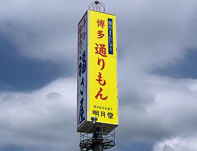大型回転広告塔
