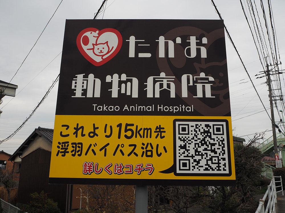 久留米市善導寺町 たかお動物病院様