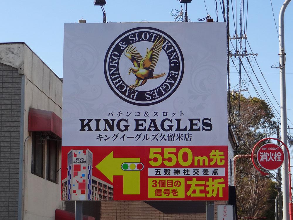 久留米市野中町 KING-EAGLES様