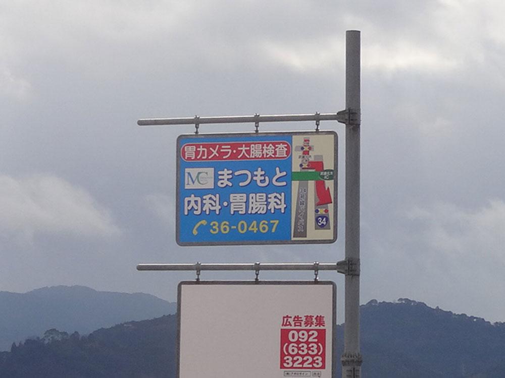 佐賀県武雄市橘町 まつもと内科胃腸科様