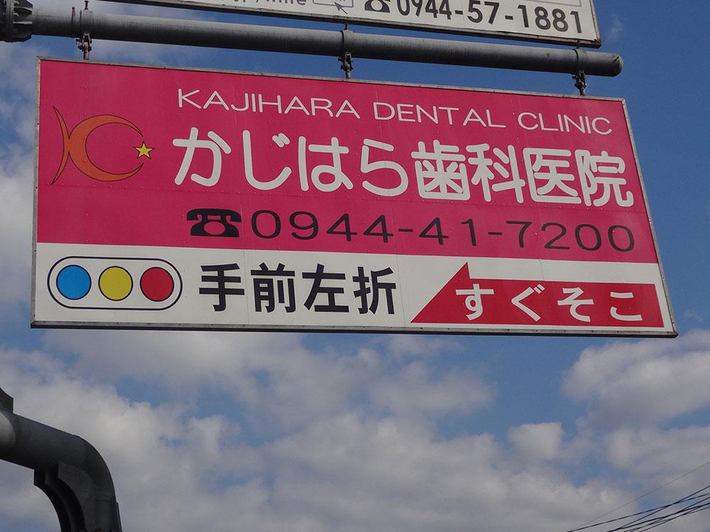 大牟田市橘町 かじはら歯科医院様