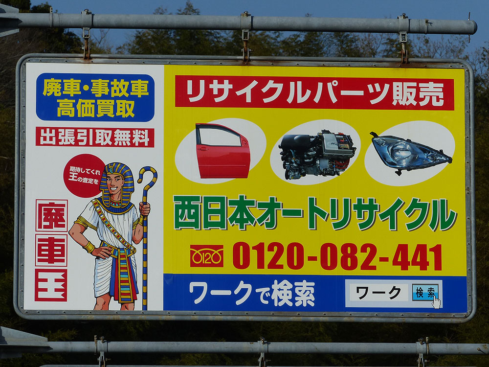 福津市八並 西日本オートリサイクル様
