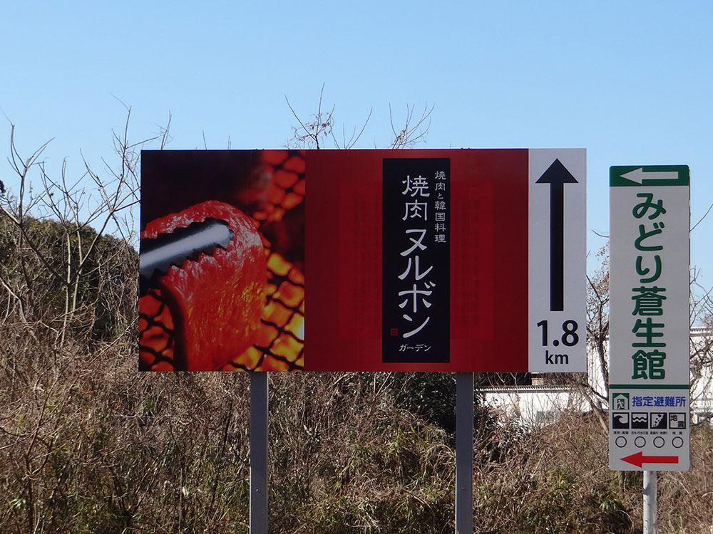 熊本県荒尾市上井手 焼肉ヌルボン様
