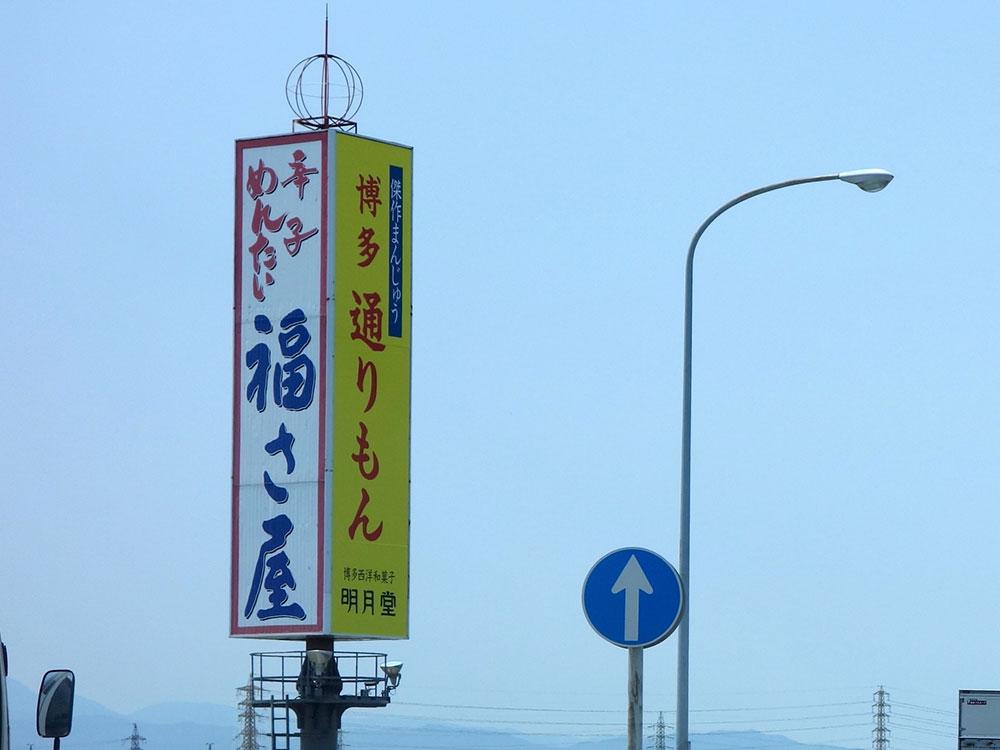 福岡インター付近 福さ屋様、明月堂様