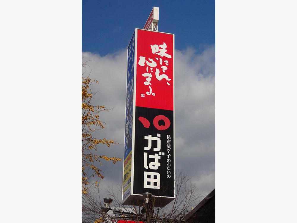 福岡市中央区天神 かば田様