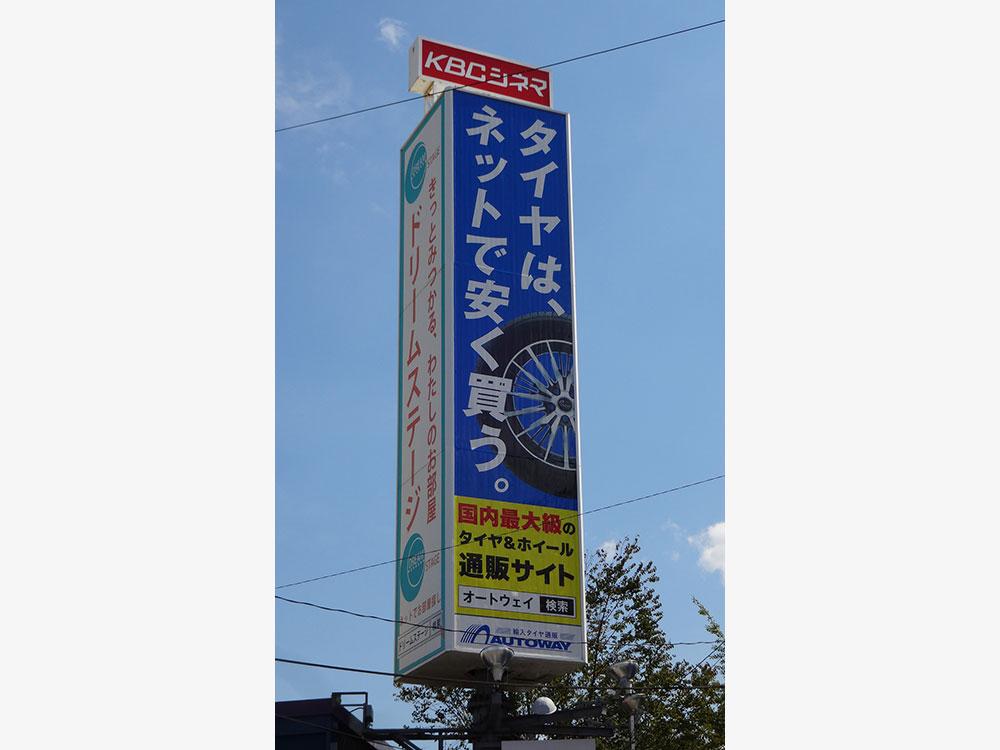 福岡市中央区天神 オートウェイ様