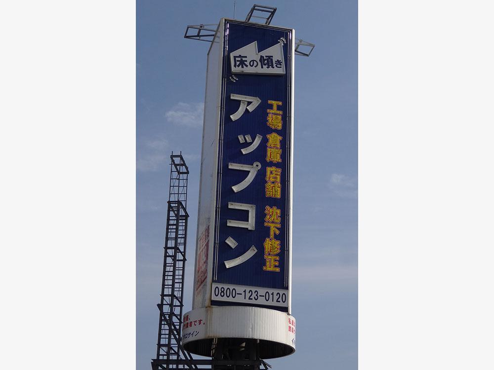 福岡空港前 アップコン様