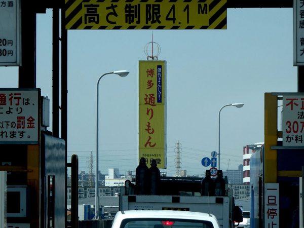 福岡都市高速粕屋ランプ 明月堂様