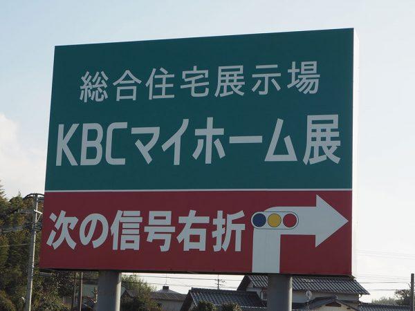 福津市 KBCマイホーム展様