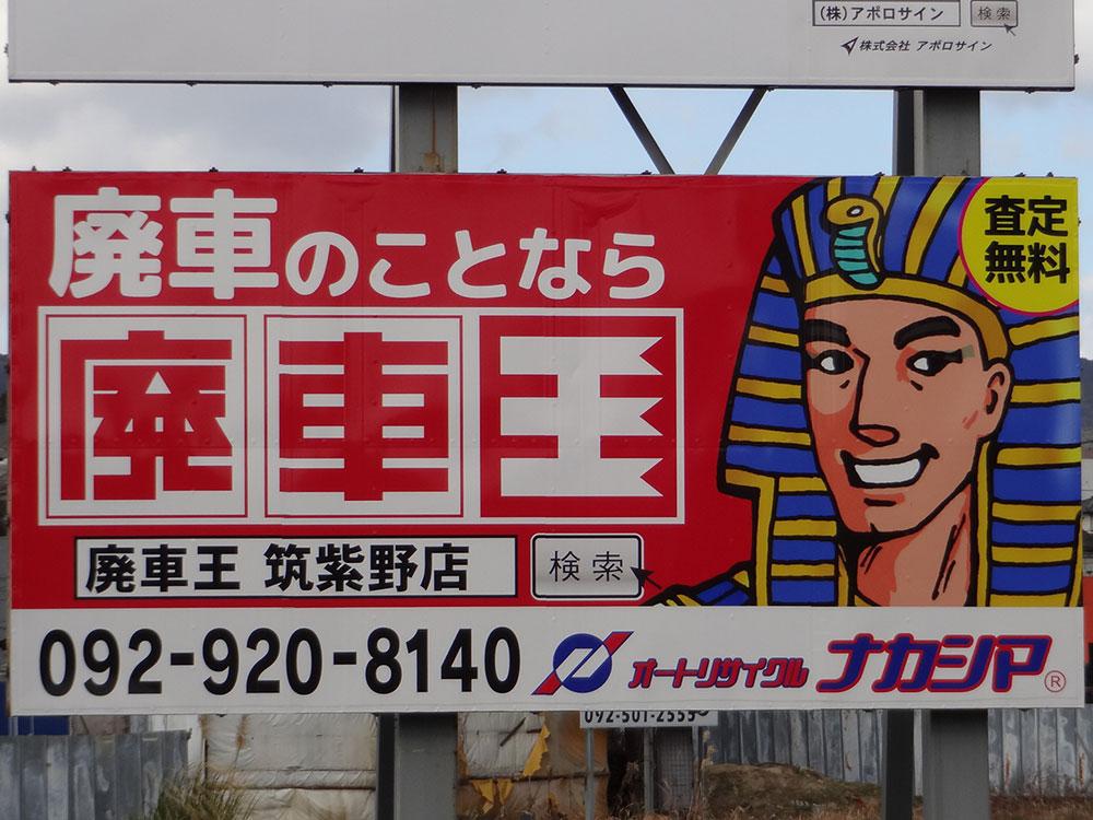 筑紫野市紫 オートリサイクルナカシマ福岡様