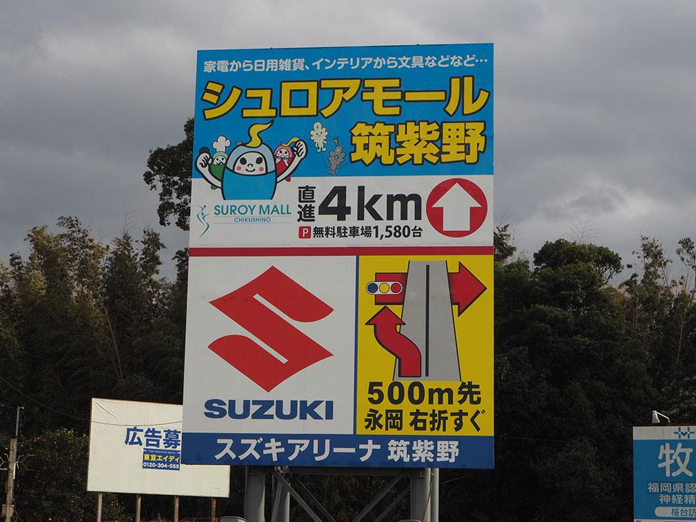 筑紫野市永岡 シュロアモール様、スズキアリーナ様